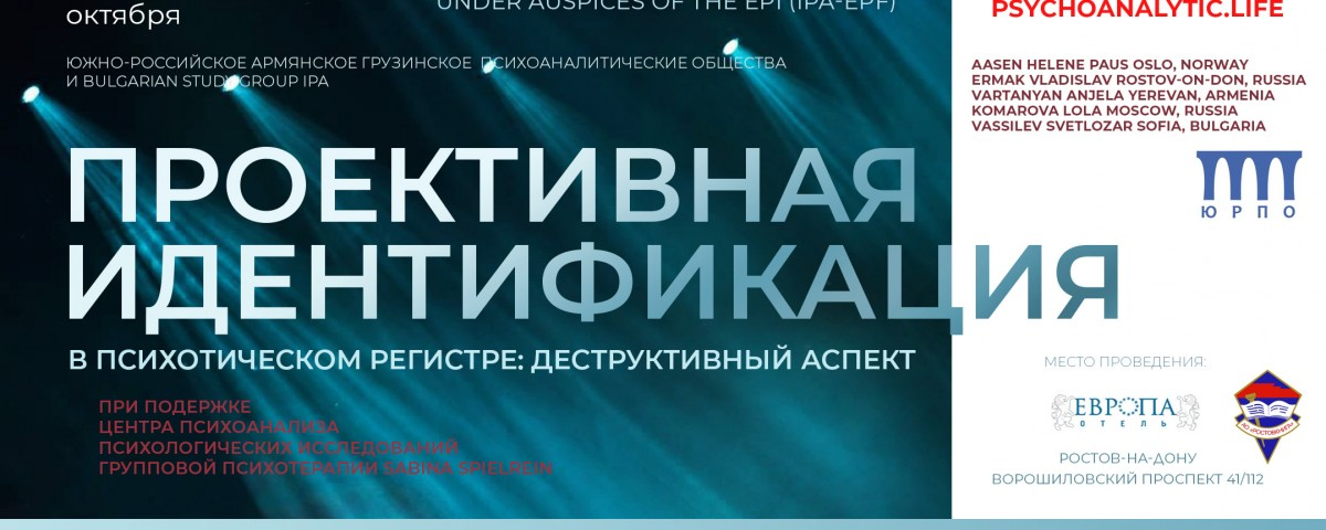 1.10.19. Плакат IV- Regional Caucasian Seminar-2019